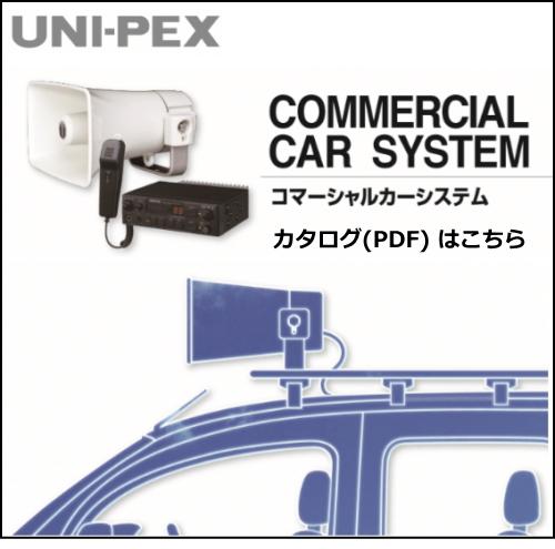 UNI-PEX 車載用アンプ・スピーカーカタログ