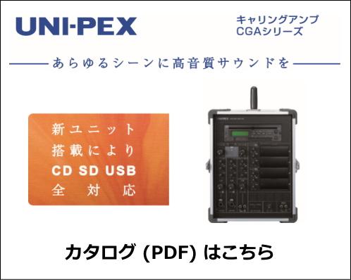 UNI-PEX キャリングアンプ カタログ