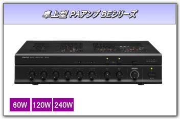 BXシリーズ CDプレーヤータイプ