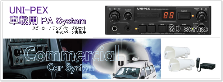 UNI-PEX ユニペックス 車載用PA システム