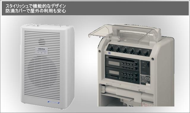UNI-PEX ユニペックス ワイヤレスアンプ WA-361 WA-362 WA-862 シリーズ 外観