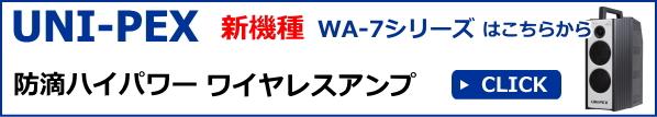 WA-7シリーズワイヤレスアンプはこちら