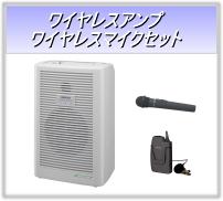 ワイヤレスアンプ ワイヤレスマイクセット
