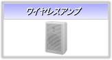 ワイヤレスアンプ