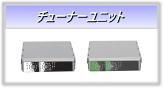 ワイヤレスアンプ専用 増設チューナー
